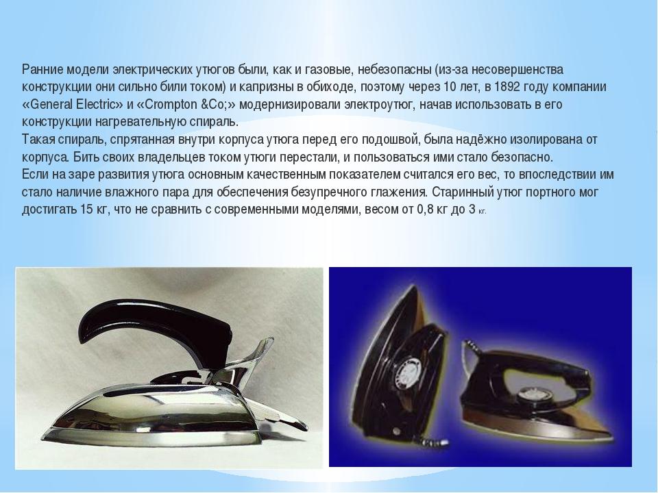 Ранние модели электрических утюгов были, как и газовые, небезопасны (из-за не...