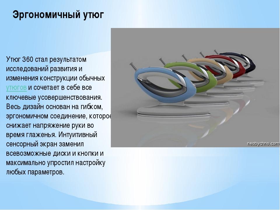 Эргономичный утюг Утюг 360 стал результатом исследований развития и изменения...