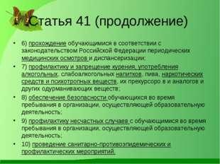 Статья 41 (продолжение) 6) прохождение обучающимися в соответствии с законода