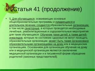 Статья 41 (продолжение) 5. Для обучающихся, осваивающих основные общеобразова