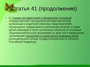 Статья 41 (продолжение) 6. Порядок регламентации и оформления отношений госуд