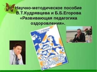 Научно-методическое пособие В.Т.Кудрявцева и Б.Б.Егорова «Развивающая педаго