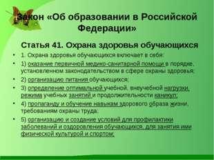 Закон «Об образовании в Российской Федерации» Статья 41. Охрана здоровья об
