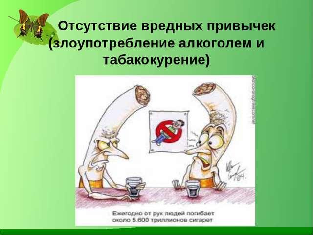 Отсутствие вредных привычек (злоупотребление алкоголем и табакокурение)