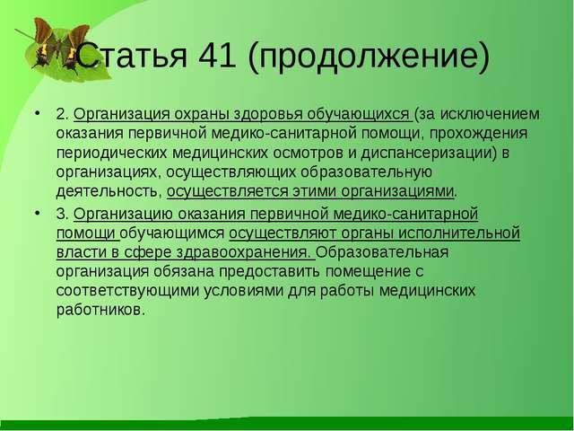 Статья 41 (продолжение) 2. Организация охраны здоровья обучающихся (за исключ...