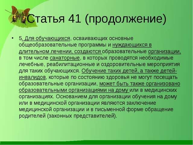 Статья 41 (продолжение) 5. Для обучающихся, осваивающих основные общеобразова...