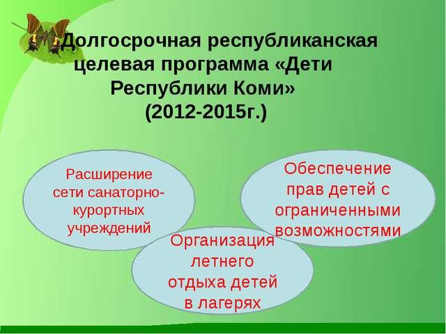 Долгосрочная республиканская целевая программа «Дети Республики Коми» (2012-...