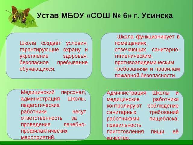 Устав МБОУ «СОШ № 6» г. Усинска Школа создаёт условия, гарантирующие охрану...