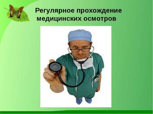 Регулярное прохождение медицинских осмотров