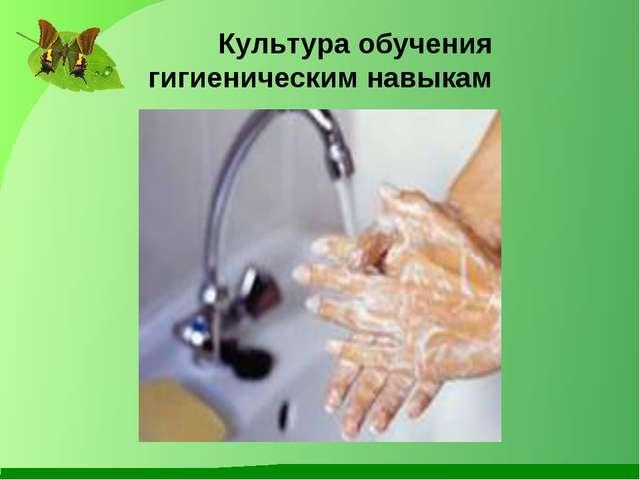 Культура обучения гигиеническим навыкам