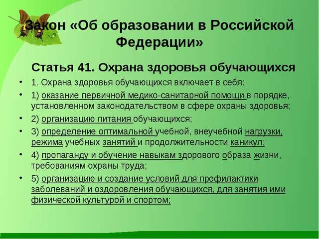 Закон «Об образовании в Российской Федерации» Статья 41. Охрана здоровья об...