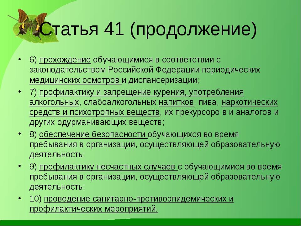 Статья 41 (продолжение) 6) прохождение обучающимися в соответствии с законода...