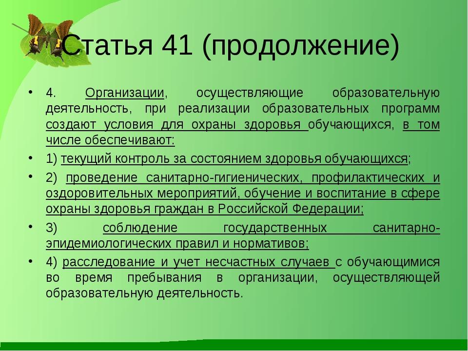 Статья 41 (продолжение) 4. Организации, осуществляющие образовательную деятел...