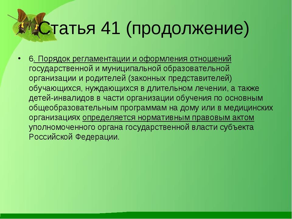 Статья 41 (продолжение) 6. Порядок регламентации и оформления отношений госуд...