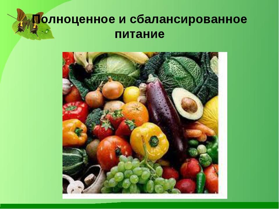 Полноценное и сбалансированное питание