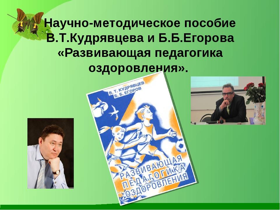 Научно-методическое пособие В.Т.Кудрявцева и Б.Б.Егорова «Развивающая педаго...