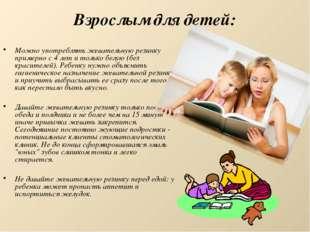 Взрослым для детей: Можно употреблять жевательную резинку примерно с 4 лет и