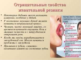 Отрицательные свойства жевательной резинки Некоторые добавки могут вызывать