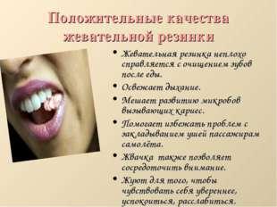 Положительные качества жевательной резинки Жевательная резинка неплохо справ