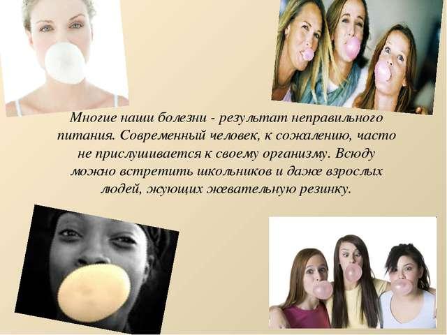 Многие наши болезни - результат неправильного питания. Современный человек,...
