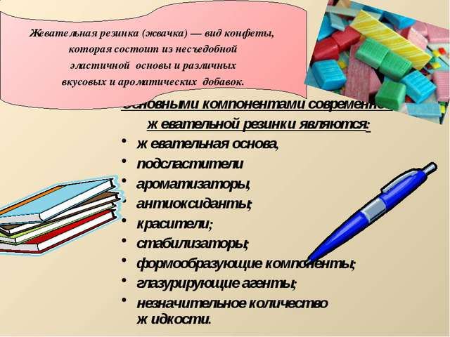 Основными компонентами современной жевательной резинки являются: жевательная...