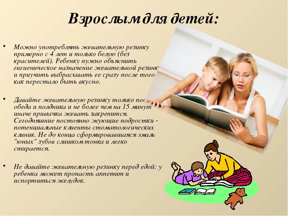 Взрослым для детей: Можно употреблять жевательную резинку примерно с 4 лет и...