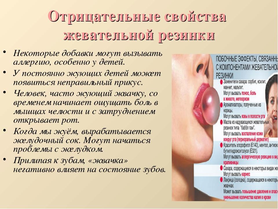 Отрицательные свойства жевательной резинки Некоторые добавки могут вызывать...