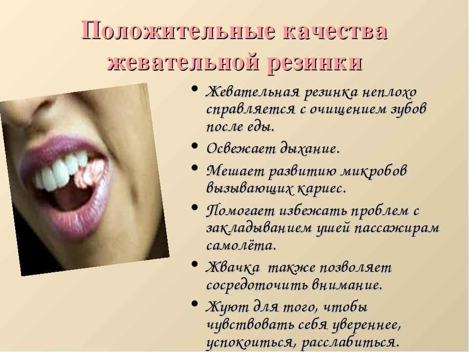 Положительные качества жевательной резинки Жевательная резинка неплохо справ...