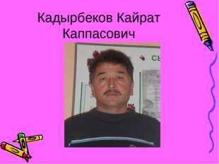 Кадырбеков Кайрат Каппасович