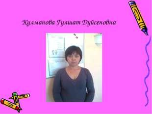 Кулманова Гулшат Дүйсеновна