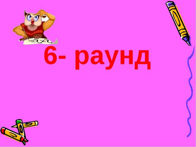 6- раунд