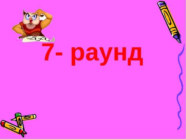 7- раунд