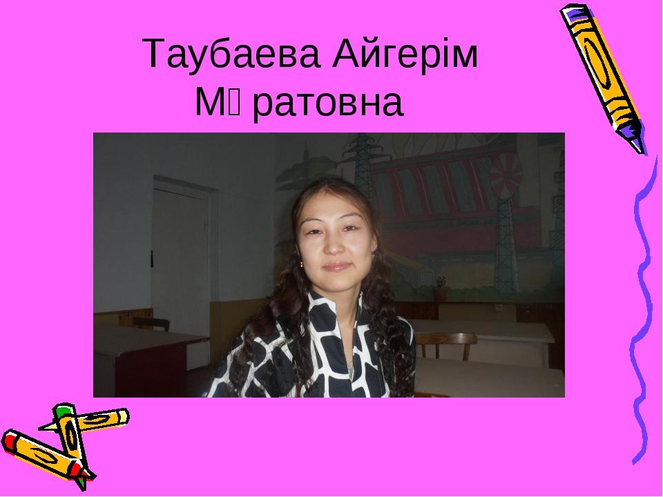 Таубаева Айгерім Мұратовна