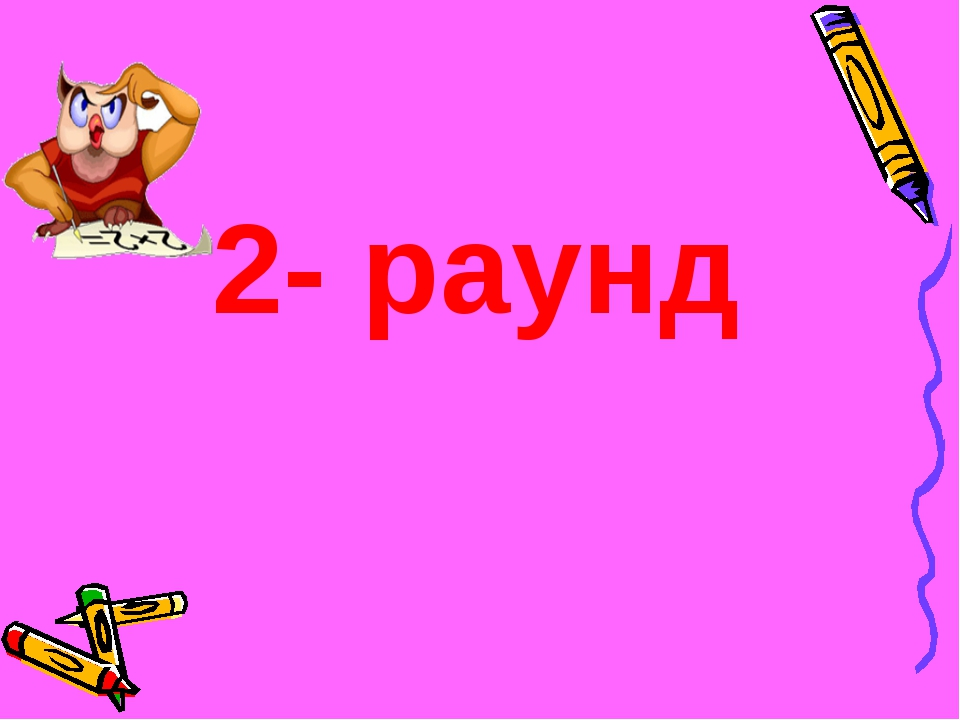 2- раунд