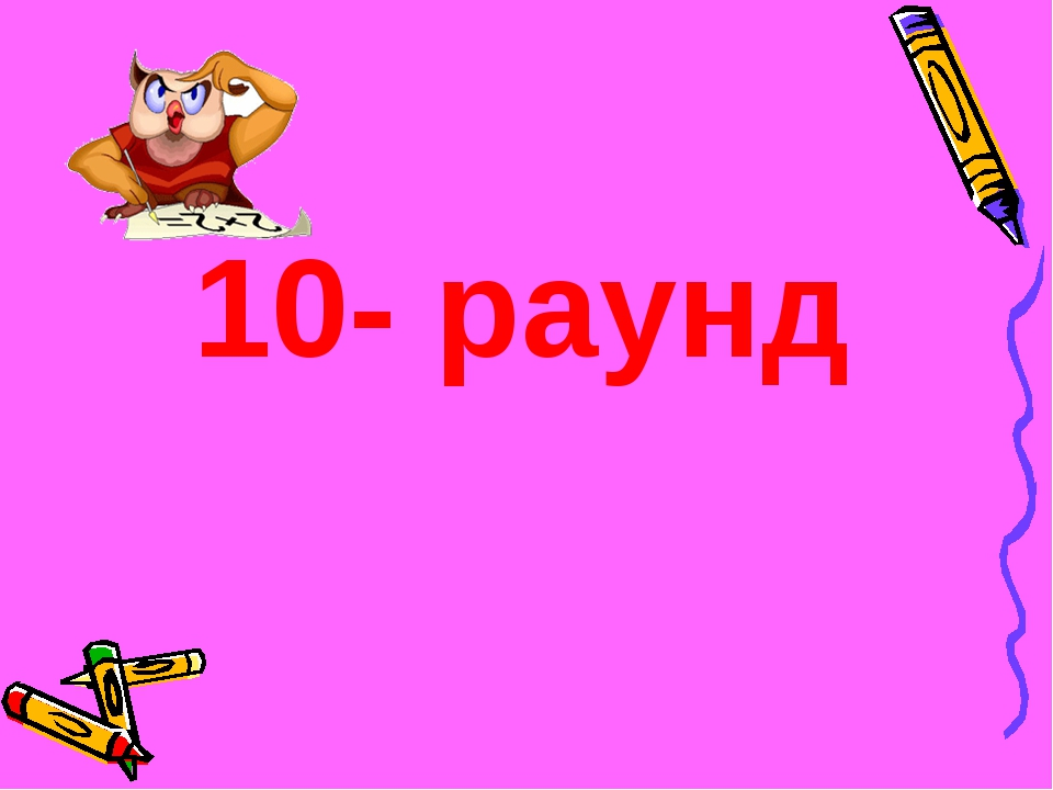 10- раунд