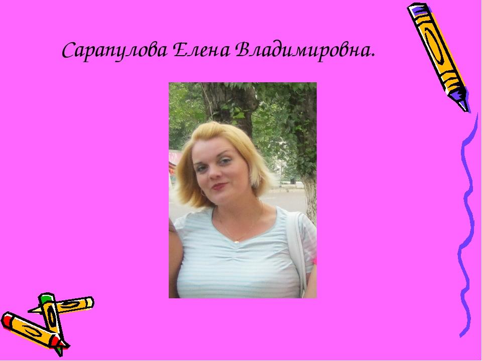 Сарапулова Елена Владимировна.