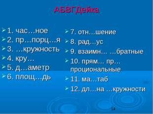 АБВГДейка 1. час…ное 2. пр…порц…я 3. …кружность 4. кру… 5. д…аметр 6. площ…дь