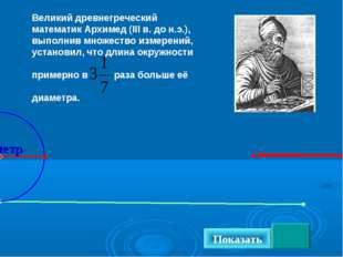Показать Великий древнегреческий математик Архимед (III в. до н.э.), выполнив