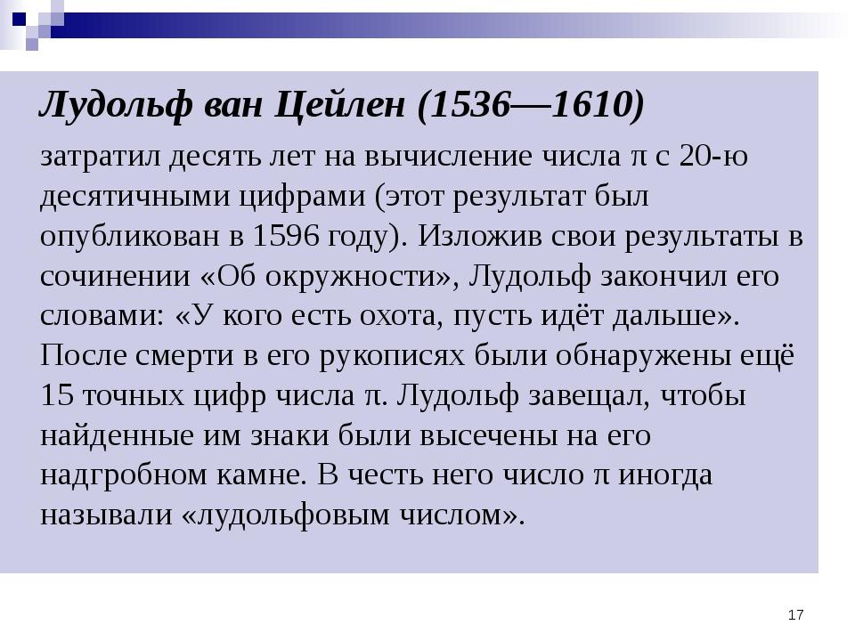 Лудольф ван Цейлен (1536—1610) затратил десять лет на вычисление числа π с...