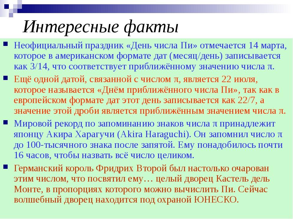Интересные факты Неофициальный праздник «День числа Пи» отмечается 14 марта,...
