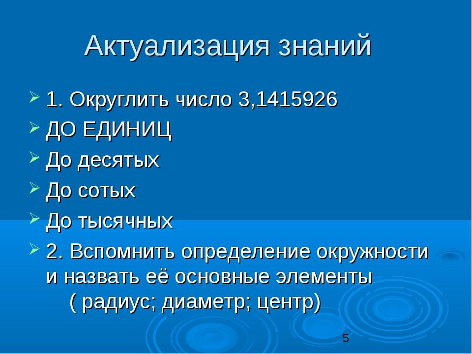 Актуализация знаний 1. Округлить число 3,1415926 ДО ЕДИНИЦ До десятых До соты...