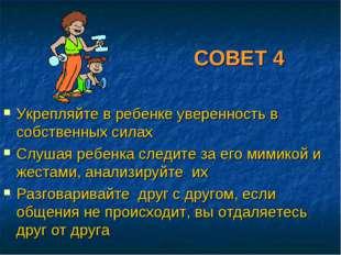 СОВЕТ 4 Укрепляйте в ребенке уверенность в собственных силах Слушая ребенка с
