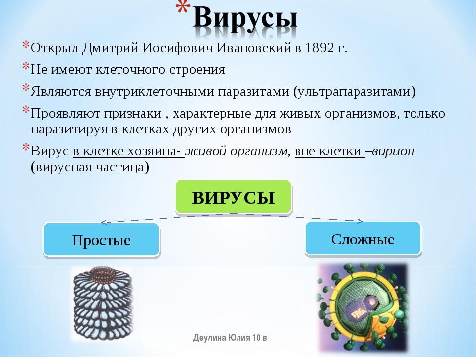 Открыл Дмитрий Иосифович Ивановский в 1892 г. Не имеют клеточного строения Яв...