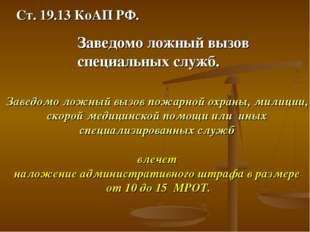 Ст. 19.13 КоАП РФ. Заведомо ложный вызов специальных служб. Заведомо ложный в