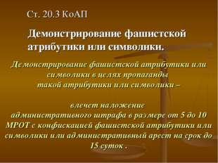 Ст. 20.3 КоАП Демонстрирование фашистской атрибутики или символики. Демонстри