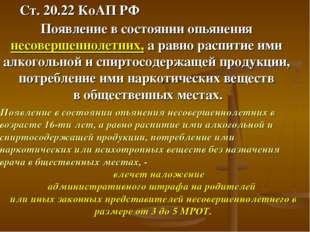 Ст. 20.22 КоАП РФ Появление в состоянии опьянения несовершеннолетних, а равно
