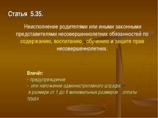 Статья 5.35. Неисполнение родителями или иными законными представителями несо