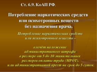 Ст. 6.9. КоАП РФ. Потребление наркотических средств или психотропных веществ