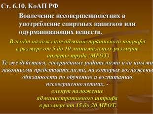 Ст. 6.10. КоАП РФ Вовлечение несовершеннолетних в употребление спиртных напит