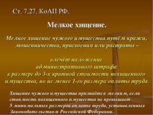 Ст. 7.27. КоАП РФ. Мелкое хищение. Мелкое хищение чужого имущества путём краж